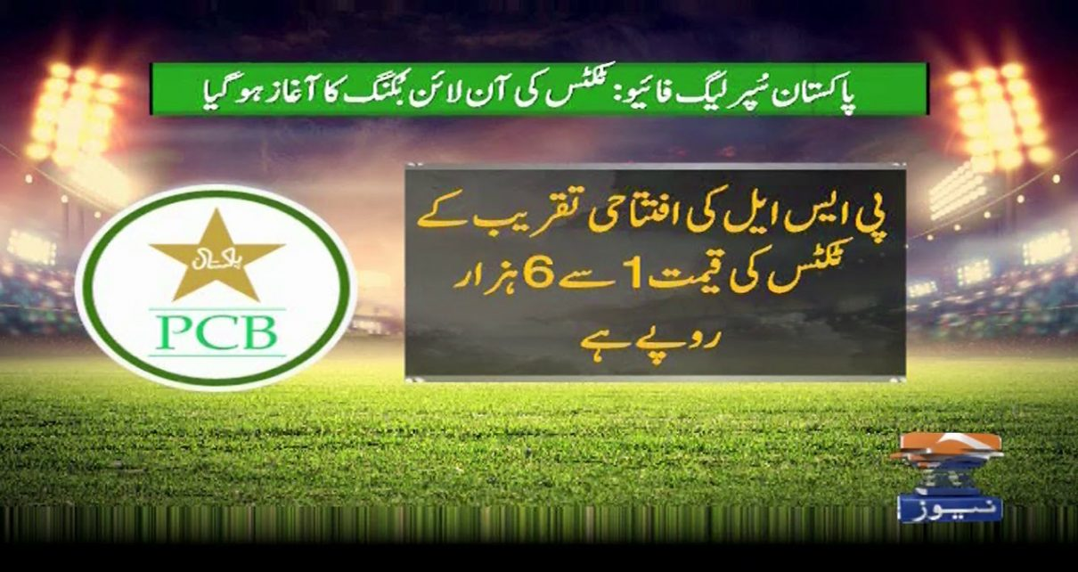 Photo of PSL 2020 Opening Ceremony Ticket 20-02-2020