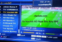 Photo of TV Varzish Frequency & Biss key 2021